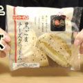黒ごまチーズクリーム(イトーパン)、多分発売から二ヶ月間見かけたことのなかった商品><