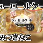 シューロールケーキ黒みつきなこ期間限定(ヤマザキ)