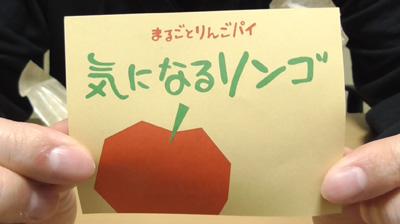 まるごとりんごパイ気になるリンゴ(ラグノオささき)6