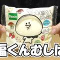 大福くんむしぱん(Pasco×ソニー・インタラクティブエンタテインメント)、パッケージの表情は2種類!可愛いコラボ商品!