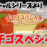 イチゴスペシャル(ヤマザキ)