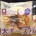 ブランの明太チーズパン(ローソン)、脂質がちょっと高めな分、熱量はちょいと高めでしょうか><