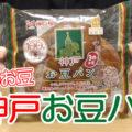 神戸お豆パン(神戸屋)、小豆、うぐいす豆、ひよこ豆と3種のお豆が入った、練乳味クリーム入りの黒糖風味パン!