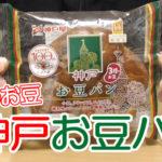神戸お豆パン(神戸屋)