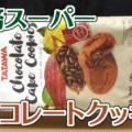 業務スーパーチョコレートクッキー、マレーシアからの輸入商品!カントリーマアムに若干似てる気もします^^