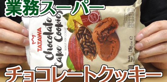 業務スーパーチョコレートクッキー
