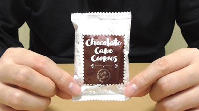業務スーパーチョコレートクッキー3