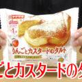 りんごとカスタードのタルト(ヤマザキ)、一層美味しくなるとのことでしたので、冷蔵庫で冷やして食べました^^