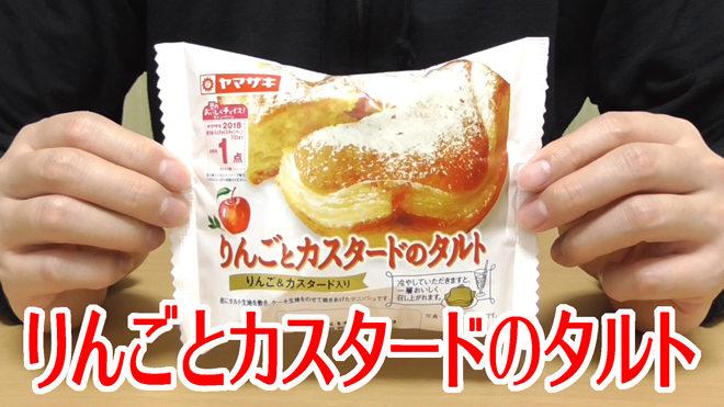 りんごとカスタードのタルト(ヤマザキ)