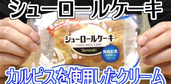 シューロールケーキ カルピスを使用したクリーム