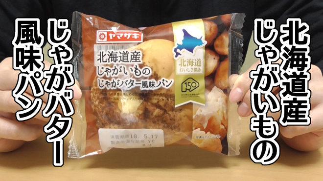 北海道産じゃがいものじゃがバター風味パン