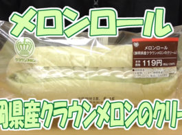 メロンロール静岡県産クラウンメロンのクリーム