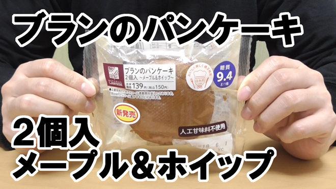 ブランのパンケーキ2個入メープル&ホイップ
