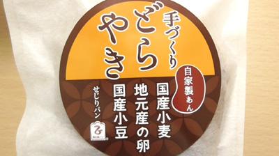 手づくりどらやき(瀬尻製パン店)2