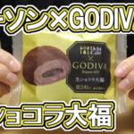 生ショコラ大福(ローソンUchi-Cafe×GODIVA)