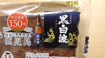 焼酎パウンドケーキ(薩摩酒造×イケダパン)2