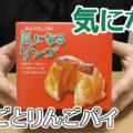 まるごとりんごパイ気になるリンゴ(ラグノオささき)、青森土産!全国菓子大博覧会金賞受賞!林檎を丸ごと一個使ってます!