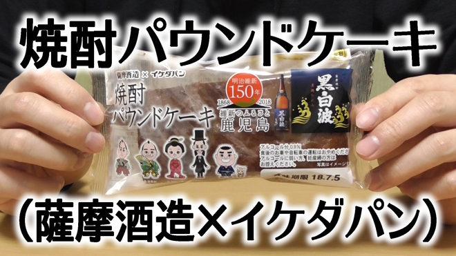 焼酎パウンドケーキ(薩摩酒造×イケダパン)