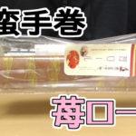 南蛮手巻 苺ロール(イソップ製菓)