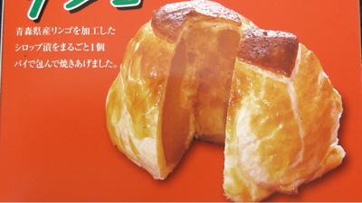 まるごとりんごパイ気になるリンゴ(ラグノオささき)2