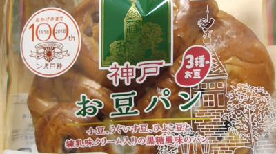 神戸お豆パン(神戸屋)2
