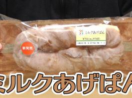 ミルクあげぱん(セブンイレブン)