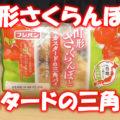 山形さくらんぼとカスタードの三角パイ(フジパン)、ご当地パンめぐり、さくらんぼの生産量日本一の山形県から!
