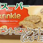 業務スーパーオリエントビスケット(シナモン味)