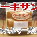ケーキサンド ジャム&マーガリン(ヤマザキ)、スポンジケーキをパンで挟みました^^ついつい手が伸びる商品でしたが、お味は…!?