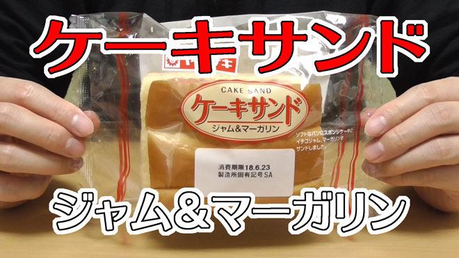 ケーキサンド ジャム&マーガリン(ヤマザキ)