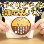 手づくりどらやき(瀬尻製パン店)