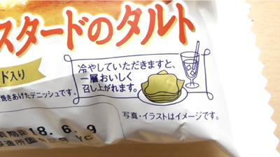 りんごとカスタードのタルト(ヤマザキ)2