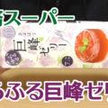 業務スーパーゆるふる巨峰ゼリー、牛乳パックシリーズより新発売!フルフルキラキラ安定して楽しめる一品かと!
