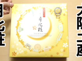 月化粧(青木松風庵)