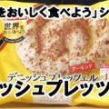デニッシュプレッツェル(ヤマザキ)、世界をおいしく食べようシリーズ(ドイツ)の一つ!大きさの割には軽いかもですw