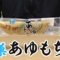 涼菓あゆもち(阪神製菓株式会社/泰平庵)、5月6月頃から多く売り出されるお菓子!