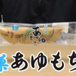 あゆもち(阪神製菓株式会社)