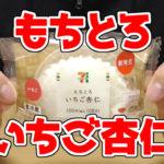 もちとろいちご杏仁(セブンイレブン)