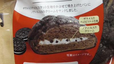 クッキー&クリームパン(ヤマザキ×YBC)2