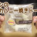ブランのマヌカハニー焼きドーナツ(ローソン)、マヌカハニー0.03%(これはちょい少なめな感もw)!