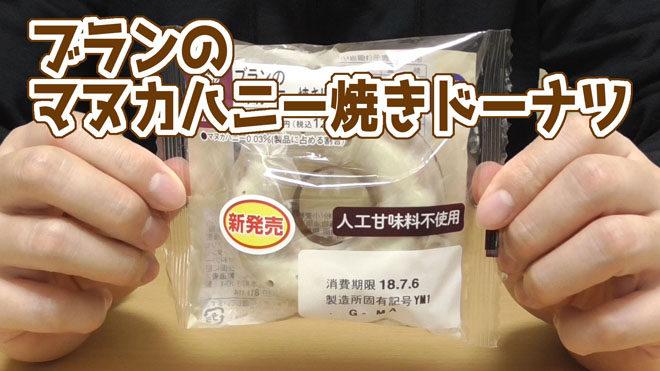 ブランのマヌカハニー焼きドーナツ