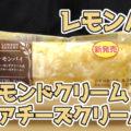 レモンパイ アーモンドクリーム&レアチーズクリーム(ローソン)、商品名から興味をひかれる一品かとも思います^^