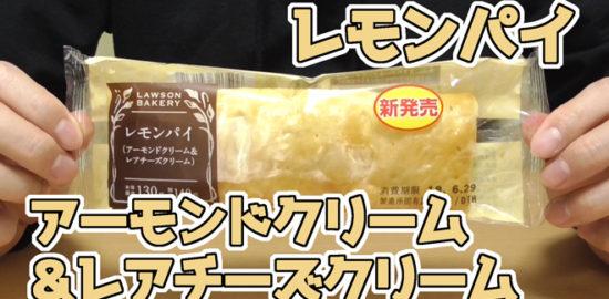 レモンパイ アーモンドクリーム&レアチーズクリーム