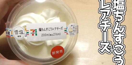 塩ちんすこうレアチーズ(セブンイレブン)
