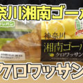 神奈川湘南ゴールドクロワッサン(フジパン)、ご当地パンめぐりシリーズより!神奈川県が開発した柑橘類の品種をセレクト^^