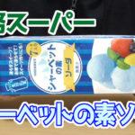 業務スーパー シャーベットの素ソーダ