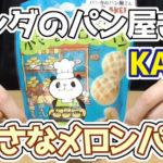 パンダのパン屋さん 小さなメロンパン