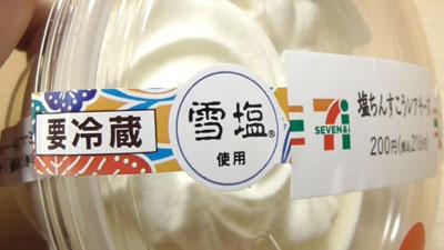 塩ちんすこうレアチーズ(セブンイレブン)3