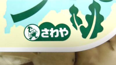 富山の昆布パン(さわや食品)2