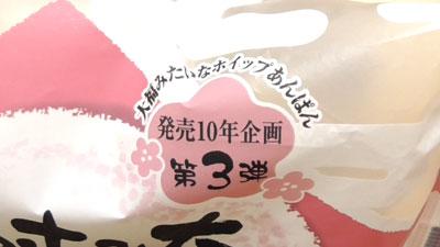 大福みたいなホイップあんぱん 山梨県産白桃2